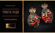 Елена Кичевска ја претставува нова колекција од брендот HERITAGE