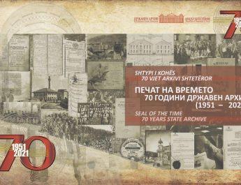 Државниот архив го слави своето 70 годишно постоење