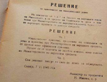 Правописот на македонскиот јазик денес го слави 76от роденден