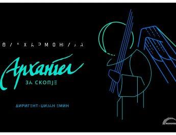 """Филхармонија и """"Архангел"""" за поубаво Скопје"""